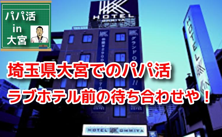 埼玉県の大宮でのパパ活